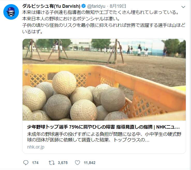 【メディカルチェック】沖縄の野球選手をケガでつぶしてはいけない!スポーツ障害を防ぐための指導をしよう【投球障害肩・肘】