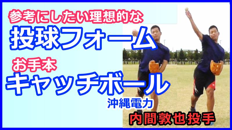 投球障害(野球肩・野球肘)の原因となる投球フォームになっていませんか?【メディカルチェック@沖縄】